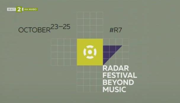 Фестивал търси пресечни точки между музиката и другите изкуства