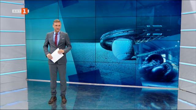 Спортна емисия, 23:20 – 13 октомври 2020 г.