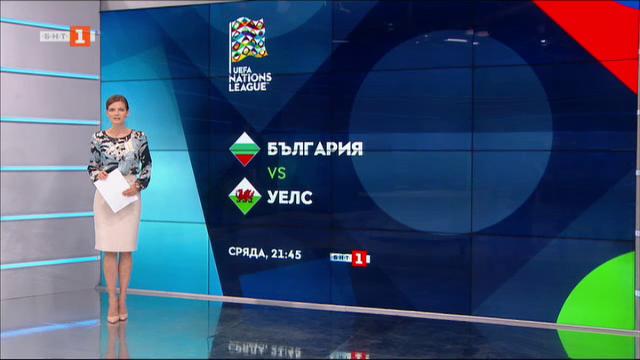 Спортна емисия, 12:25 – 14 октомври 2020 г.