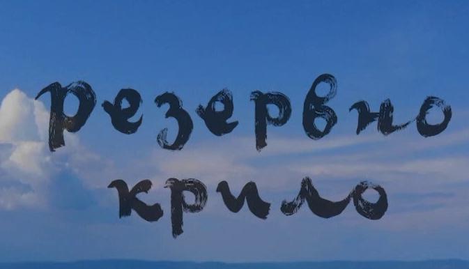 """БНТ представя: филмът """"Резервно крило"""""""