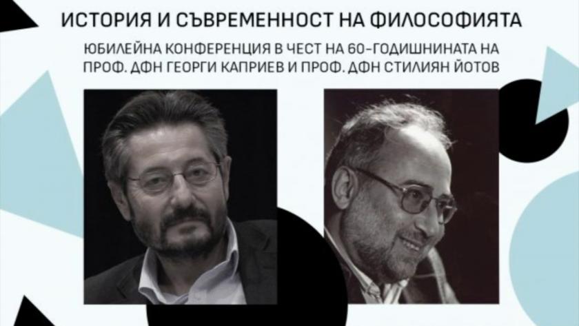 Духът на хуманитаризма. Проф. Георги Каприев и проф. Стилиян Йотов на 60