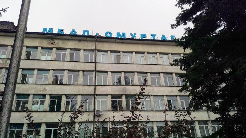 Болницата в Омуртаг – пред критичен минимум