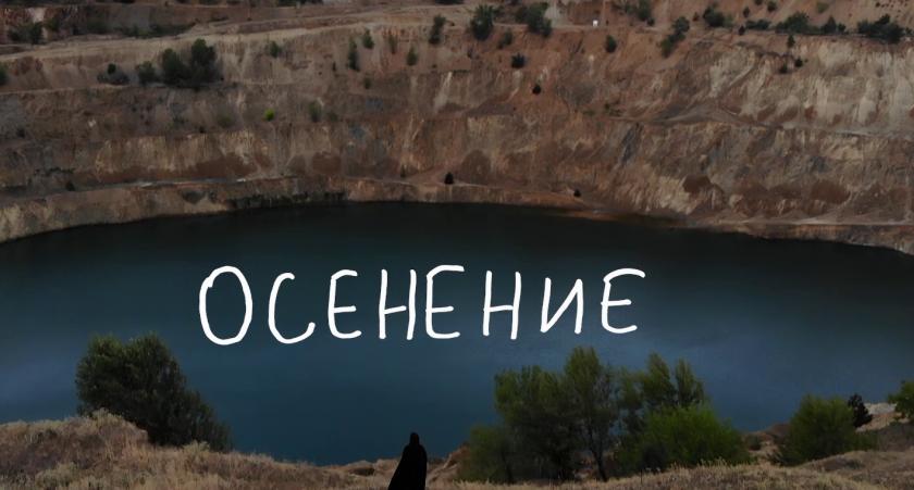 """БНТ представя: """"Осенение"""" с Диана Добрева"""