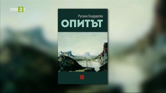 """""""Опитът"""" на Русана Бърдарска"""