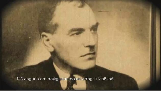 140 години от рождението на Йордан Йовков