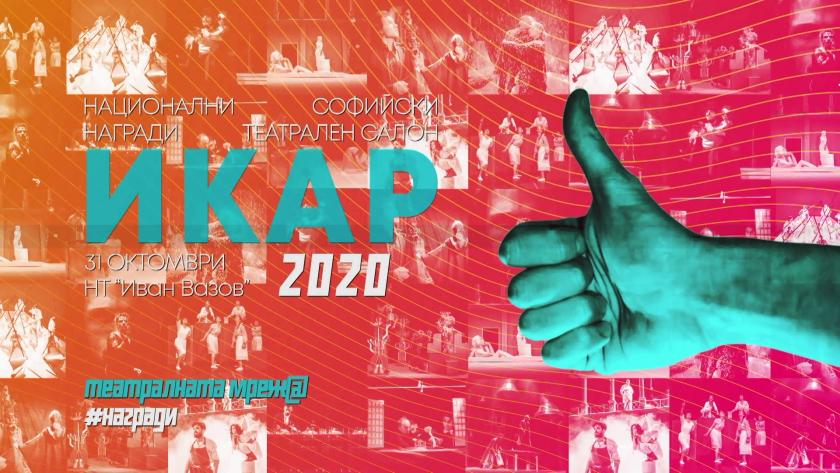"""Гледайте: Връчване на Националните награди за постижения в областта на сценичните изкуства """"Икар 2020"""""""