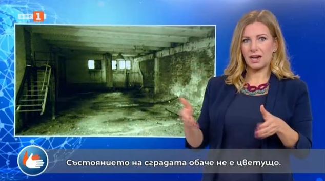 Рехабилитационен център за сляпо-глухи в Пловдив