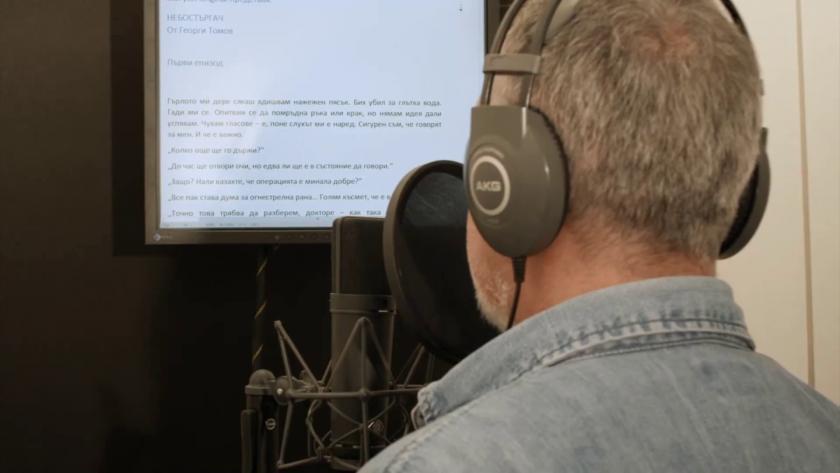 """Премиера на аудиосериала """"Небостъргач"""""""