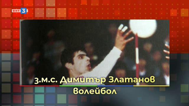 з.м.с. Димитър Златанов - волейбол