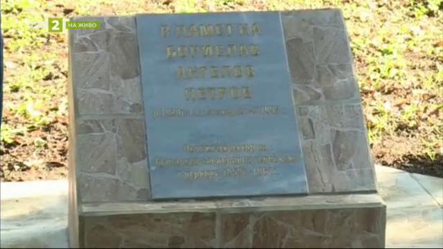 Откриха паметна плоча на първия директор на Българската телевизия Борислав Петров в родното му село Стежерово
