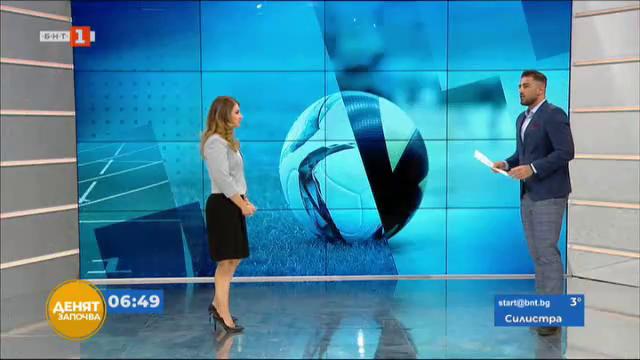 Спортна емисия, 6:50 – 18 ноември 2020 г.