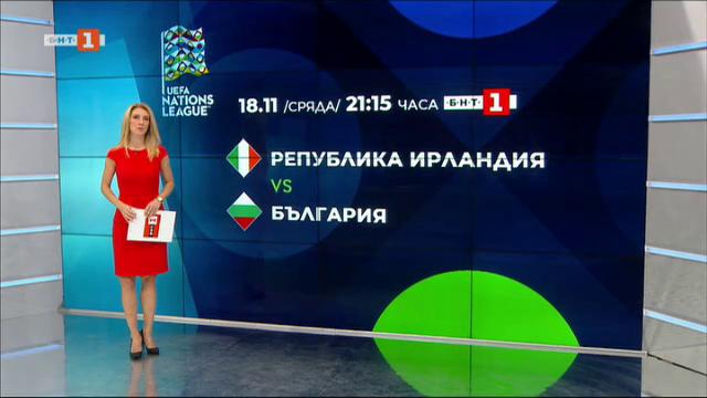 Спортна емисия, 12:25 – 17 ноември 2020 г.