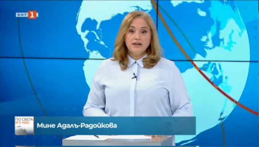 Новини на турски език, емисия – 6 ноември 2020 г.