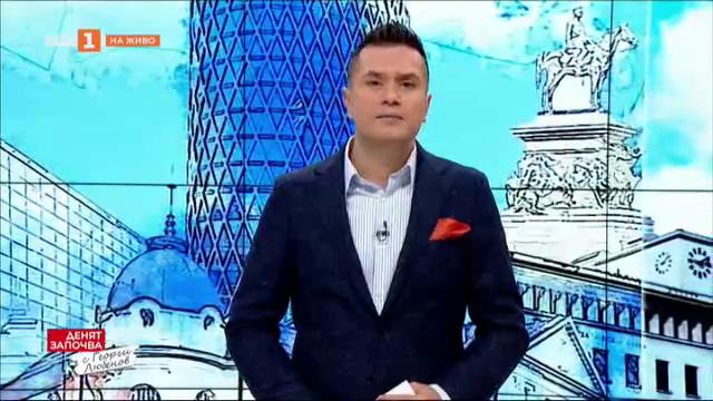 Държавата и спасителният план - говори Томислав Дончев