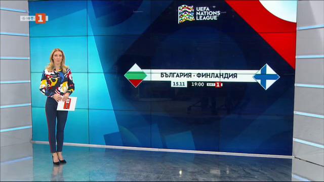 Спортна емисия, 20:45 – 14 ноември 2020 г.