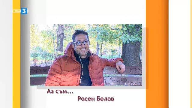 """""""Аз съм""""... Росен Белов"""