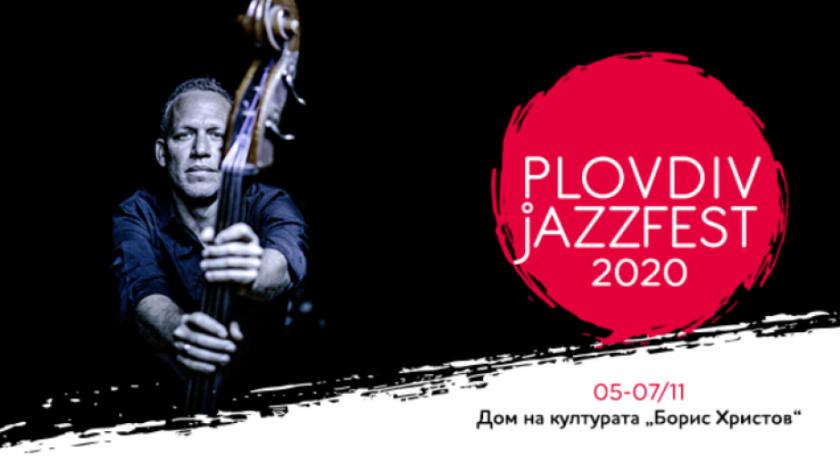 Поглед към PLOVDIV JAZZ FEST