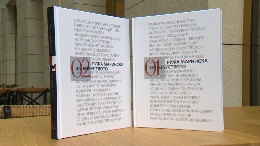 Ружа Маринска с двутомно издание за история на изкуството