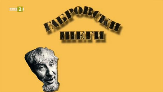Домът на хумора в Габрово