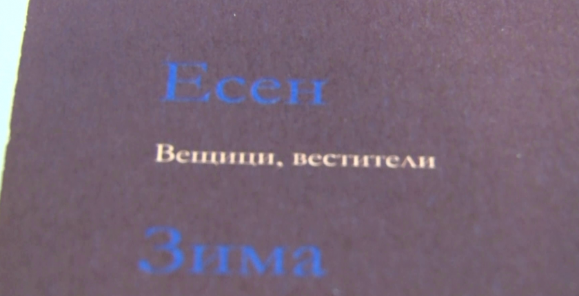 """Премиера на книгата """"Зима, вещици, комети"""""""