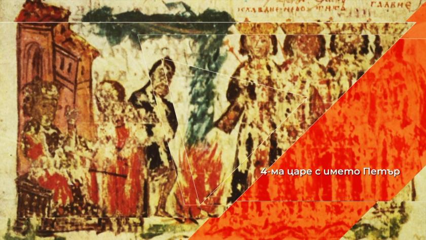 Четиримата царе с името Петър - 30.11.2020