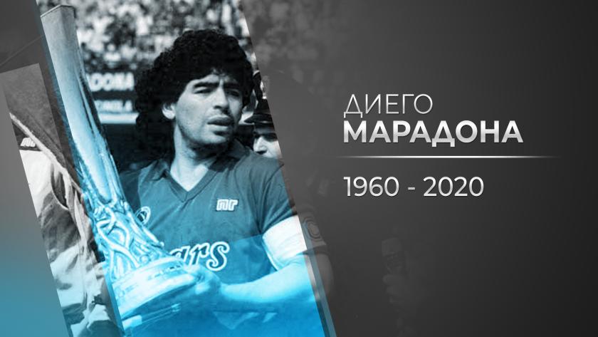 Да се докоснеш до гениалния Марадона - разказ на на Румен Пайташев