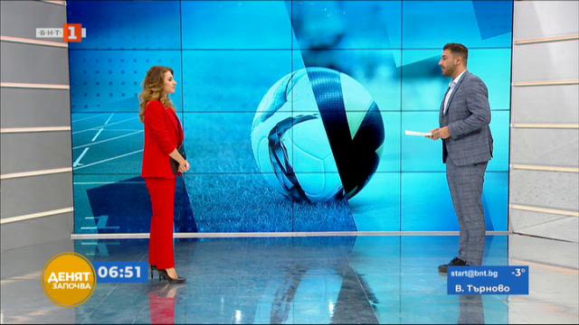 Спортна емисия, 6:50 – 25 ноември 2020 г.