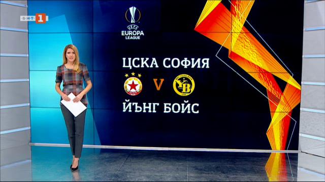 Спортна емисия, 20:50 – 26 ноември 2020 г.
