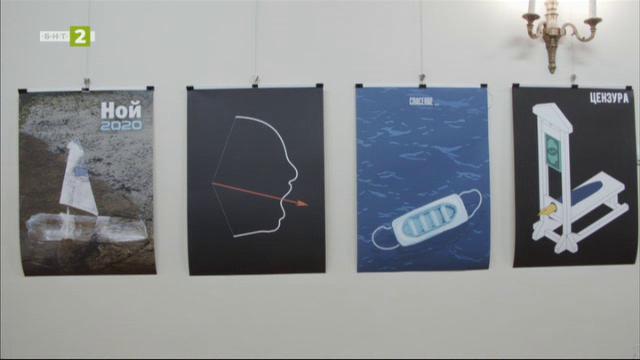 """Изложба на участниците в Националния конкурс за плакат """"Костадин Отонов"""""""