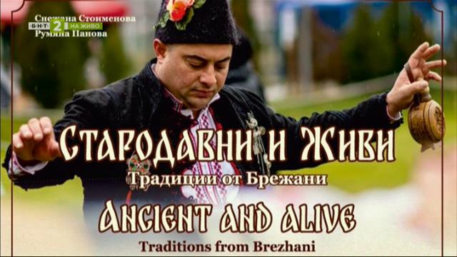 """Автентични български ритуали от Пиринския край в книгата """"Стародавни и живи. Традиции от Брежани"""""""