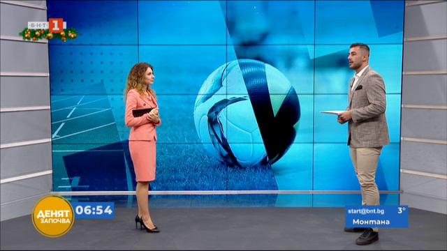 Спортна емисия, 6:50 – 17 декември 2020 г.