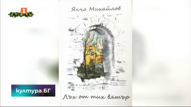 """""""Лъх от тих вятър"""" - сборник с разкази от отец Йоан Карамихалев"""