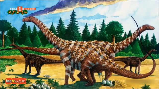 По следите на динозаврите