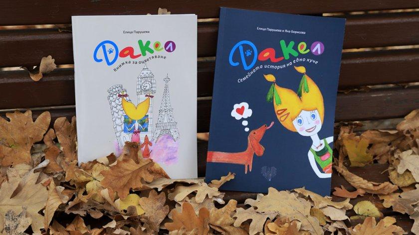 """""""Дакел"""" - книга за всички, които обичат смешните семейни истории с куче"""