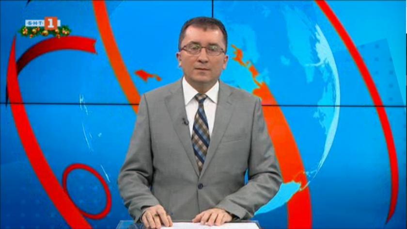 Новини на турски език, емисия – 17 декември 2020 г.