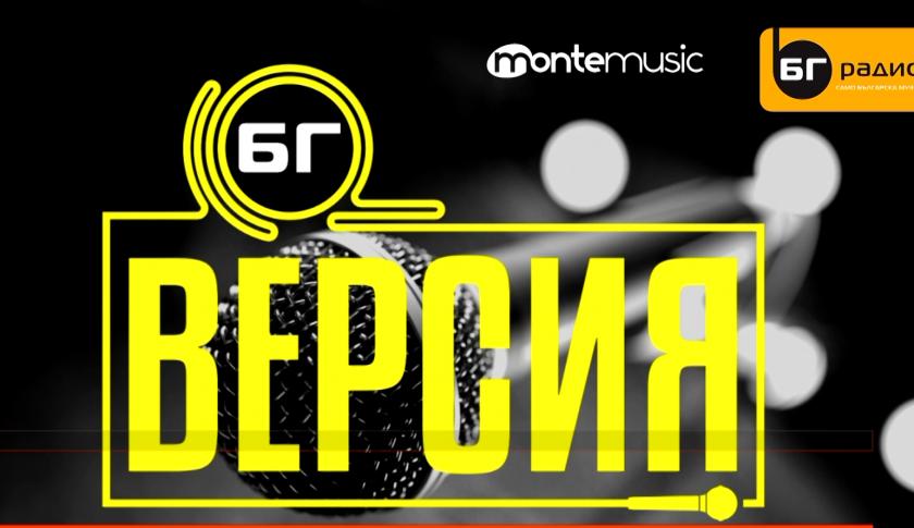"""Най-доброто от музикалното предаване """"БГ версия"""" - 20.12.2020"""