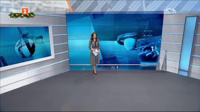Спортна емисия, 20:55 – 13 декември 2020 г.