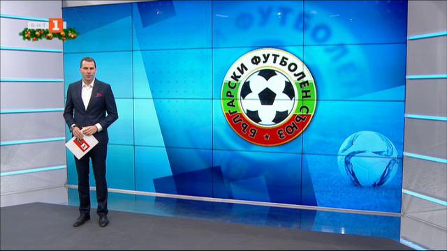 Спортна емисия, 12:25 – 21 декември 2020 г.