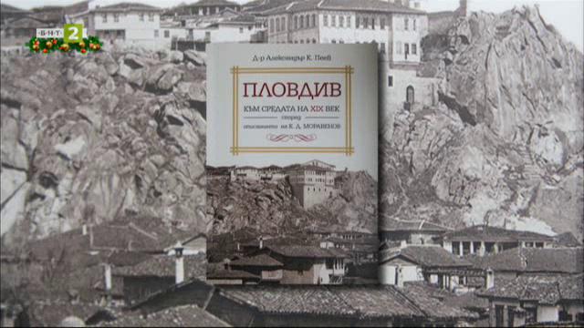 """""""Пловдив към средата на XIX век"""""""