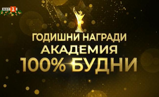 Годишни награди на академията на 100% Будни