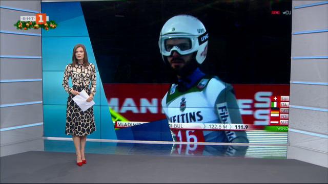 Спортна емисия, 20:25 – 2 януари 2021 г.