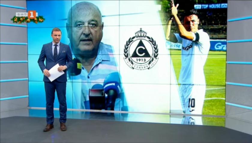 Спортна емисия, 20:50 – 23 декември 2020 г.