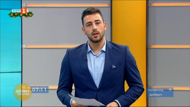 Спортна емисия, 7:15 – 29 декември 2020 г.