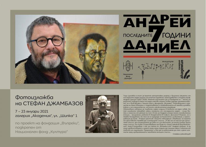 """Фотоизложбата """"Андрей Даниел - последните 7 години"""" в галерия """"Академия"""""""