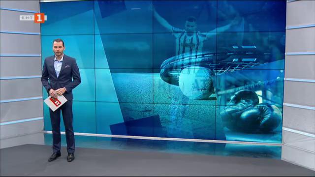 Спортна емисия, 12:25 – 11 януари 2021 г.