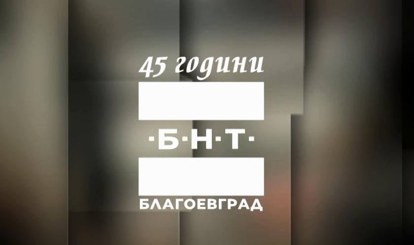 БНТ-Благоевград: Моята телевизия