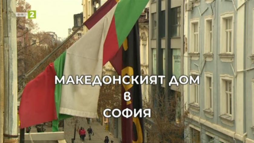 Македонският дом в София