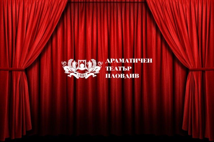 """Пловдивският драматичен театър с премиера на спектакъла """"Майстори"""""""