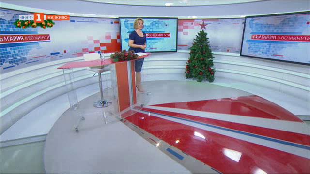 """Весели празници от репортерите на """"България в 60 минути""""!"""