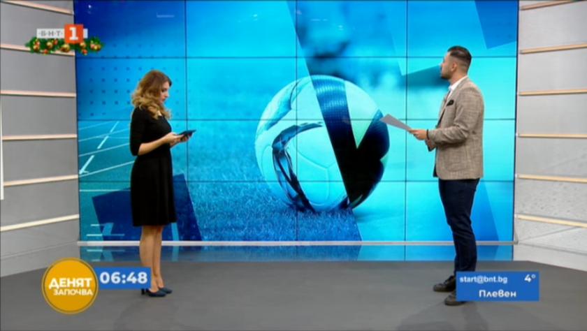 Спортна емисия, 6:45 – 4 януари 2021 г.